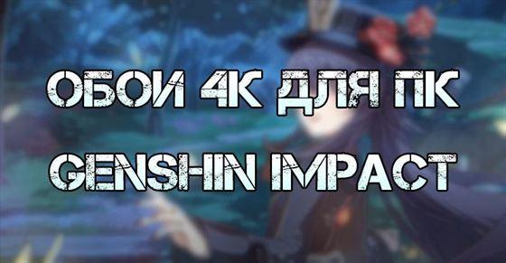 Обои в 4к на рабочий стол ПК Genshin Impact