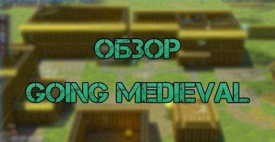 Обзор Going Medieval