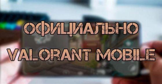 Официально анонсирован Valorant Mobile