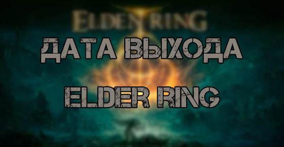 Официальный трейлер и дата выхода Elder Ring