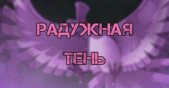 Радужная тень в Pokemon GO