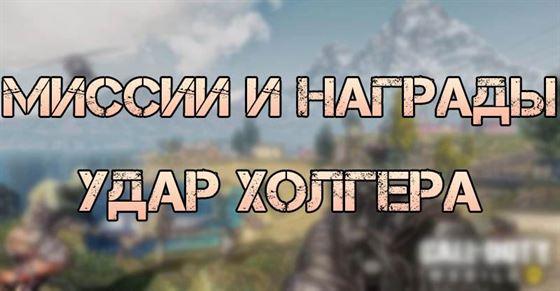 Удар Холгера в Call of Duty Mobile