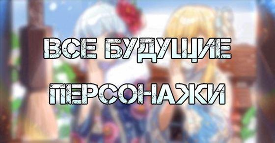 Все будущие персонажи в Genshin Impact
