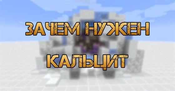 Зачем нужен кальцит в Minecraft