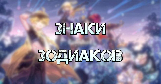 Знаки зодиаков всех персонажей в Genshin Impact