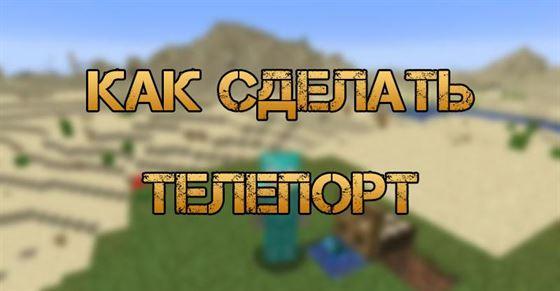Как сделать телепорт в Minecraft