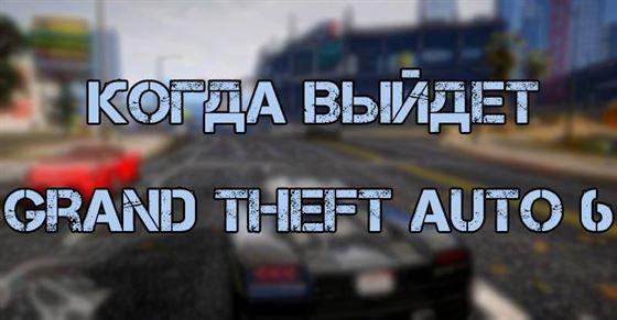Когда выйдет Grand Theft Auto 6