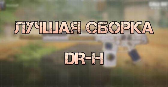 Лучшая сборка DR-H в Call of Duty Mobile