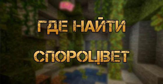 Спороцвет в Minecraft