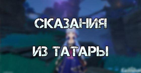 Задание Сказания из татары Genshin Impact