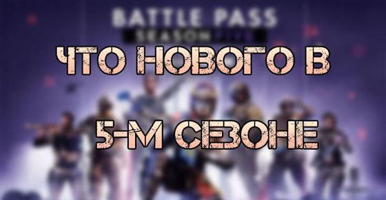 Что нового в 5 сезон Call of Duty Warzone
