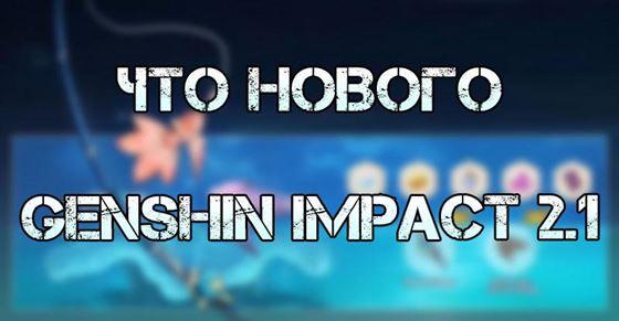 Что нового в Genshin Impact 2.1