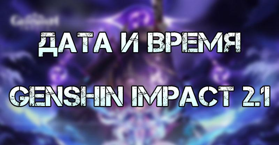 Дата и время выхода Genshin Impact 2.1