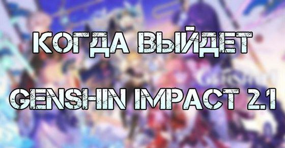 Дата выхода Genshin Impact 2.1