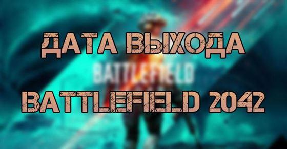 Дата выхода, трейлер, специалисты, режимы, карты Battlefield 2042