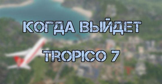 Дата выхода Tropico 7