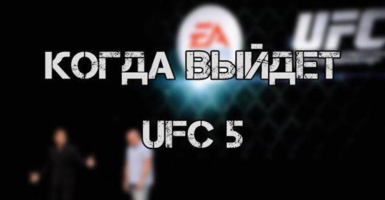 Дата выхода UFC 5