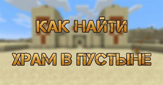 Храм в пустыне в Minecraft