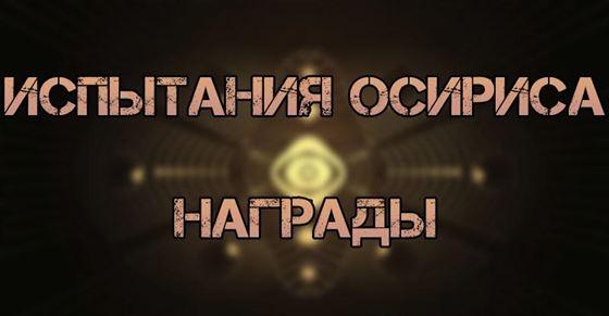 Испытания Осириса и награды в Destiny 2
