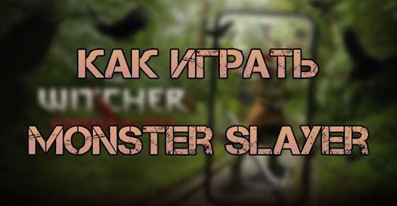 Как играть в The Witcher Monster Slayer