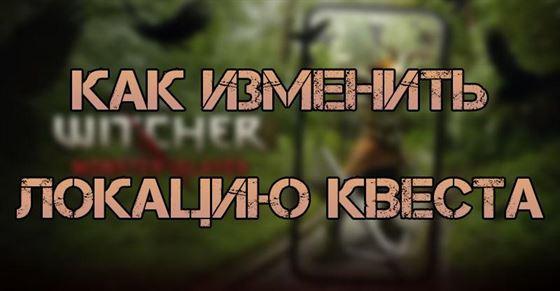 Как изменить локацию квеста в The Witcher Monster Slayer