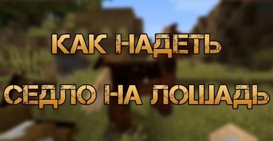 Как надеть седло на лошадь в Minecraft