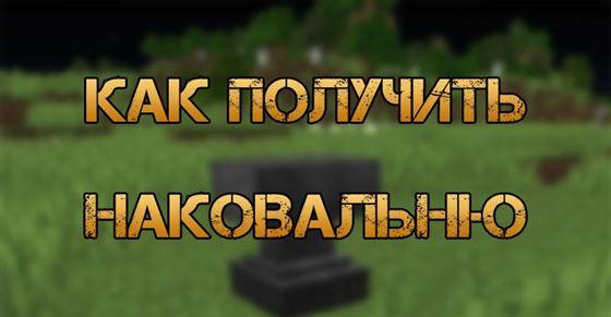 Как получить наковальню в Minecraft