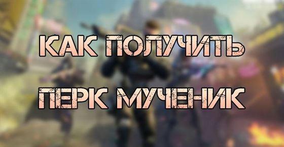 Как получить перк Мученик в Call of Duty Mobile
