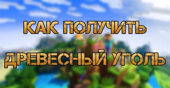 Как получить уголь в Minecraft