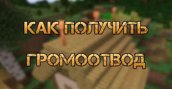 Как сделать громоотвод в Minecraft