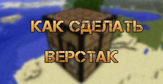 Как сделать верстак в Minecraft