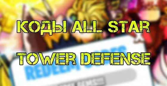 Коды All Star Tower Defense на август 2021 в Roblox