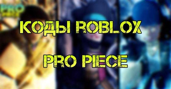 Коды Roblox Pro Piece (август 2021 г.)