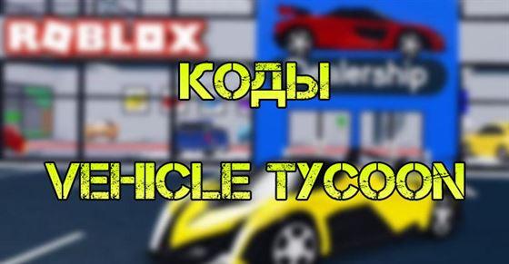 Коды Roblox Vehicle Tycoon на август 2021