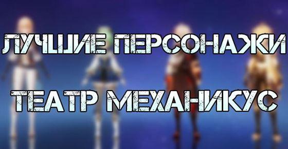 Лучшие персонажи для Театр Механикус в Genshin Impact