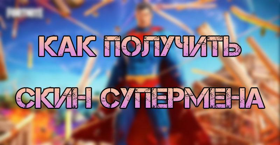 Задания Кларка Кента и скин Супермена в Fortnite