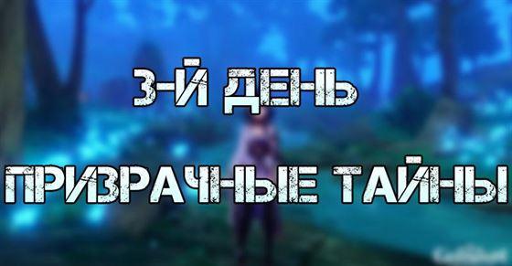 3 день «Призрачные тайны предварительное расследования» в Genshin Impact