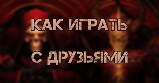 Как играть с друзьями Diablo 2 Resurrected
