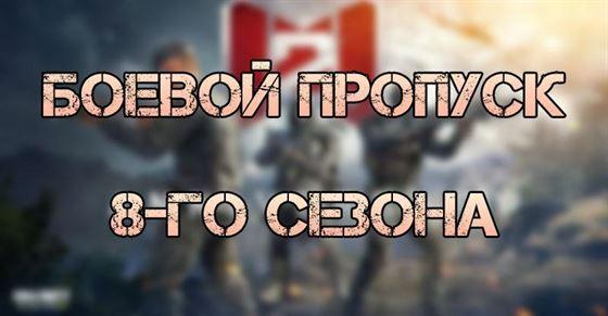 Как получить боевой пропуск «Вторая годовщина» 8-го сезона Call of Duty Mobile