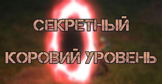 Как попасть в секретный коровий уровень в Diablo 2 Resurrected