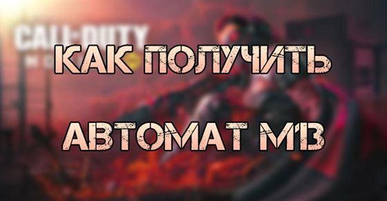 Как разблокировать автомат M13 в Call of Duty Mobile 8 сезон