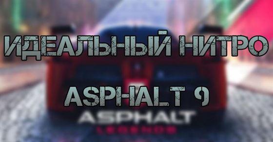 Как сделать идеальный нитро в Asphalt 9