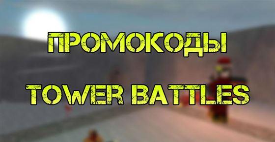 Коды Tower Battles Roblox