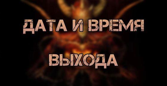Когда выйдет Diablo 2 Resurrected