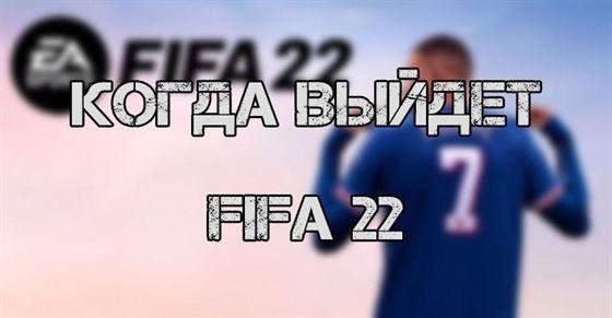 Когда выйдет FIFA 22