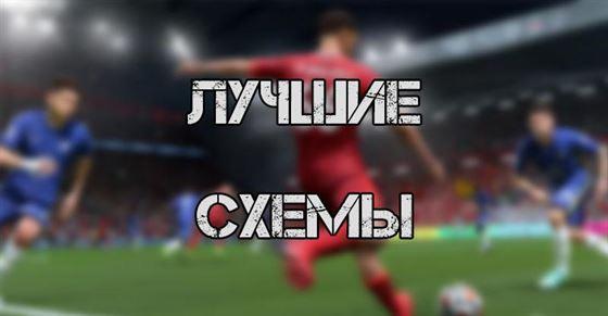 Лучшие схемы в FIFA 22