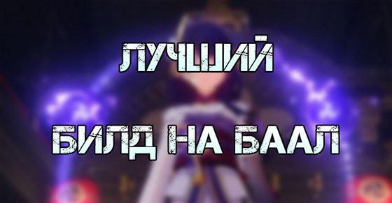 Лучший билд (оружие и артефакты) на Баал в Genshin Impact