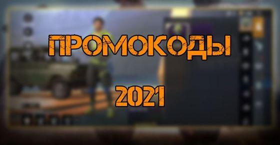Промокоды 2021 в PUBG Mobile