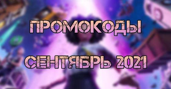 Промокоды на сентябрь 2021 в Fortnite