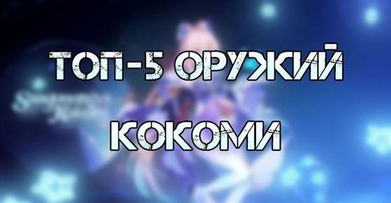 Топ-5 лучших оружий для Кокоми в Genshin Impact